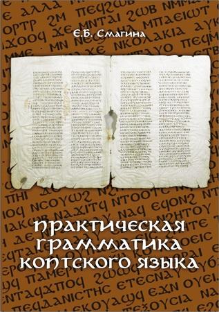 Смагина - Практическая грамматика коптского языка