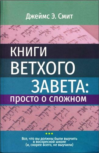 Джеймс Смит - Книги Ветхого Завета - просто о сложном