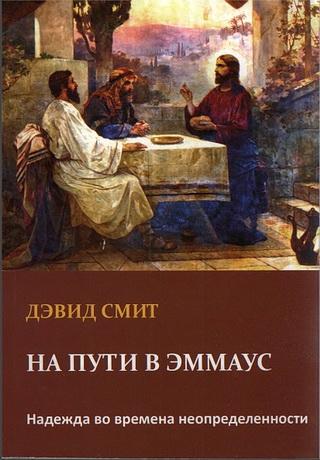 На пути в Эммаус - Дэвид Смит