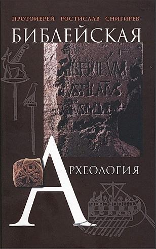 Библейская археология - Ростислав Снегирев
