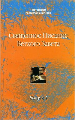 Снигирев - Священное Писание Ветхого Завета