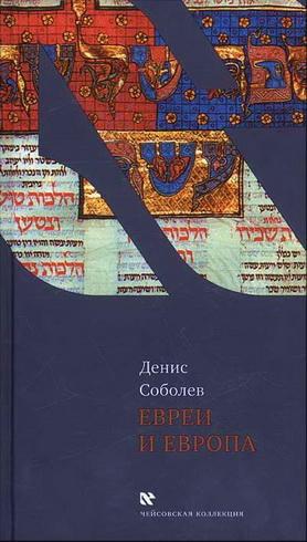 Соболев - Евреи и Европа