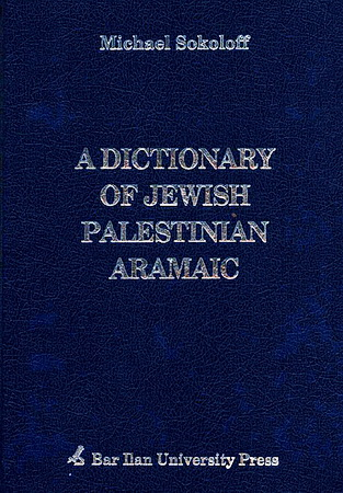 Sokoloff Michael   A Dictionary of Jewish Palestinian Aramaic of the Bysantine Period