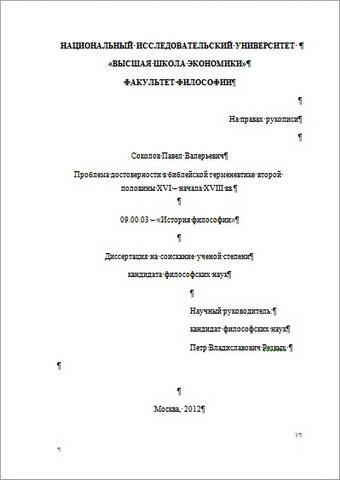 Соколов Павел Валерьевич - Проблема достоверности в библейской герменевтике второй половины XVI – начала XVIII вв
