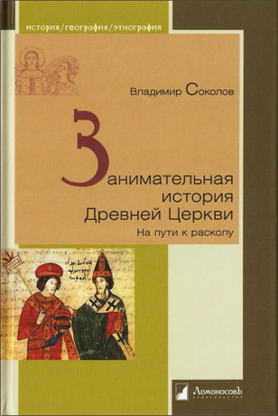 Соколов Владимир - Занимательная история Древней Церкви. На пути к расколу