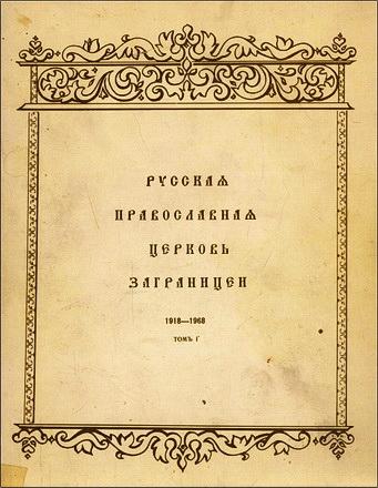 Соллогубъ - Русская православная церковь заграницей. 1918— 1968. В 2-х Томахъ