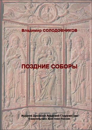 Владимир Солодовников - Поздние соборы - Каролингская Галлия