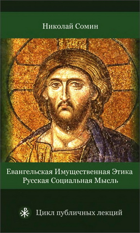 Николай Владимирович Сомин - Евангельская имущественная этика - Русская социальная мысль