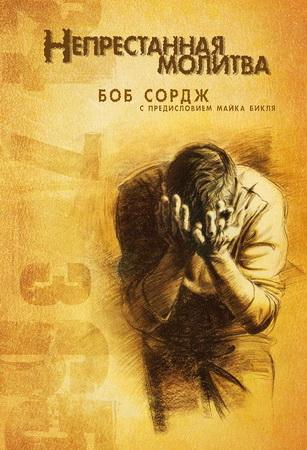 Сордж Боб - Непрестанная молитва