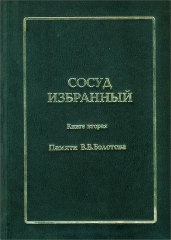 Сосуд избранный. Памяти В. В. Болотова. Книга вторая