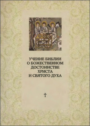 Соукуп Марк - Учение Библии о Божественном достоинстве Христа и Святого Духа: Полемика с сектантами