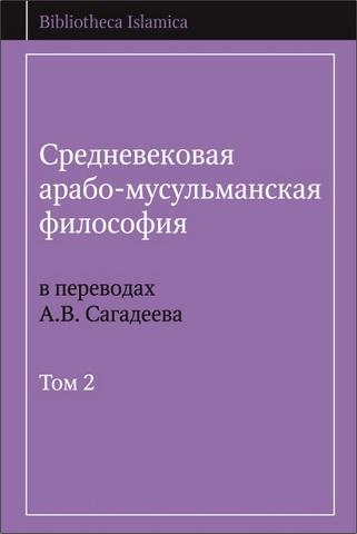 Средневековая арабо-мусульманская философия в переводах Сагадеева - Том 2 ах Сагадеева - Том 2