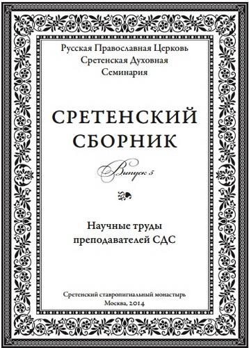 Научные труды преподавателей СДС - Сретенский сборник - Выпуск 1-5