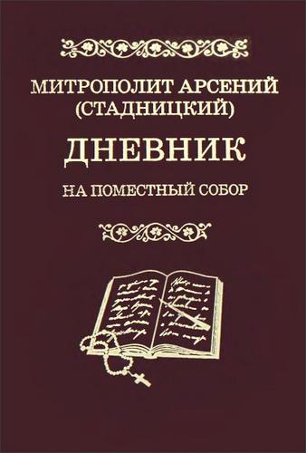 Арсений (Стадницкий), митр. Дневник: На Поместный Собор: 1917-1918