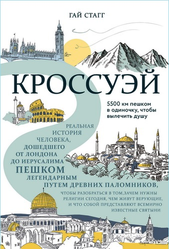 Гай Стагг - Кроссуэй - Реальная история человека, дошедшего до Иерусалима пешком легендарным путем древних паломников, чтобы вылечить душу