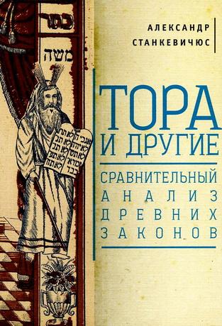 Александр Станкевичус – Тора и другие: cравнительный анализ древних законов
