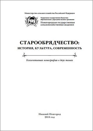Старообрядчество: история, культура, современность: коллективная монография. В 2-х томах
