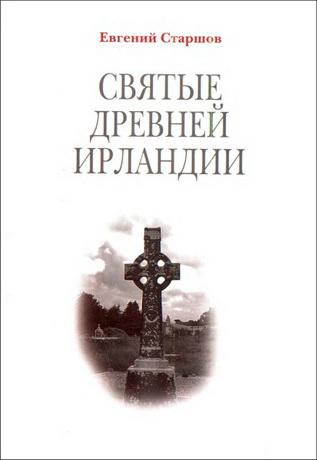 Евгений Старшов - Святые древней Ирландии