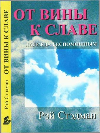 Рэй Стедман - от вины к славе
