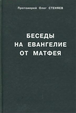 Стеняев Олег - Беседы на Евангелие от Матфея