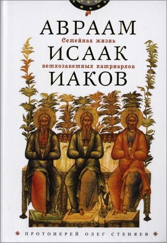 Протоиерей Стеняев Олег - Семейная жизнь ветхозаветных патриархов : Авраам, Исаак, Иаков