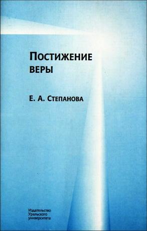 Степанова Елена - Постижение веры