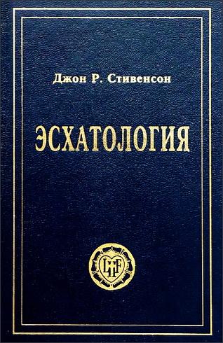 Джон Стивенсон - Эсхатология