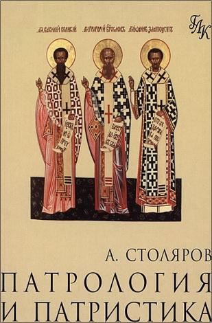 Александр Арнольдович Столяров - Патрология и патристика. Краткое введение