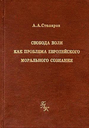 Свобода воли как проблема европейского морального сознания - Столяров А