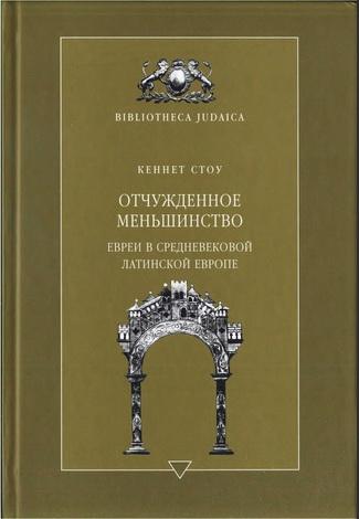 Кеннет Стоу - Отчуждённое меньшинство - Евреи в средневековой Латинской Европе