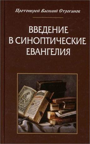 Строганов - Введение в синоптические Евангелия