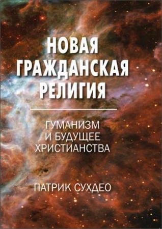 Патрик Сухдео - Новая гражданская религия