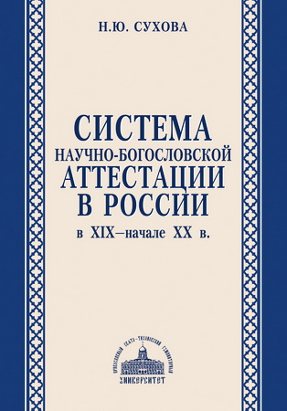 Сухова - Система научно-богословской аттестации в России в XIX – начале XX в