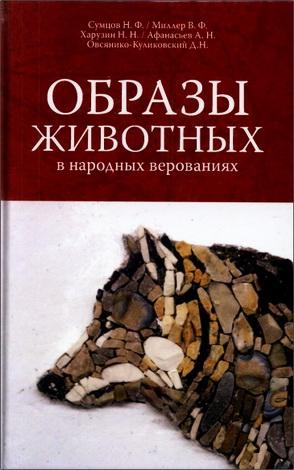 Сумцов - Образы животных в народных верованиях - Сборник