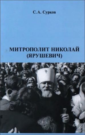 Сурков Сергей – Митрополит Николай (Ярушевич)