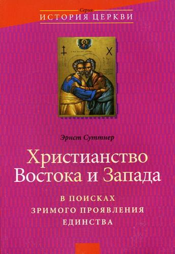 Эрнст Суттнер - Христианство Востока и Запада - В поисках зримого проявления единства