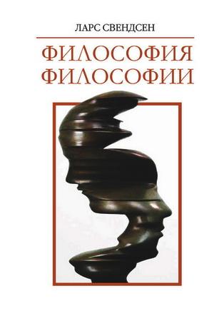 Философия философии - Ларс Свендсен