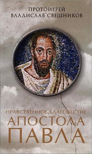 протоиерей Владислав Свешников - Нравственное благовестие апостола Павла