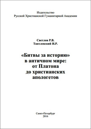 Светлов Р. В., Тантлевский И. Р. - «Битвы  за  историю»  в  античном  мире:  от  Платона до  христианских  апологетов