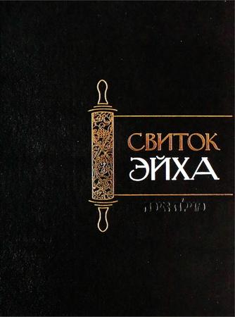 Свиток Эйха