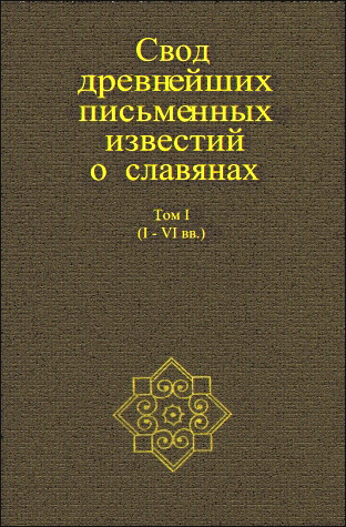 Свод древнейших письменных известий о славянах. Том I (I-VI вв.)