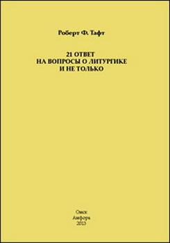 Роберт Френсис Тафт - 21 ответ на вопросы о литургике и не только