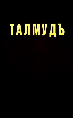 ТАЛМУД - перевод Переферковича