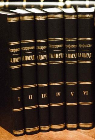 Вавилонский Талмуд на русском языке в 12 томах