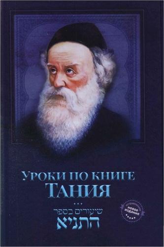 Тания - Уроки по книге - Тома 5-6