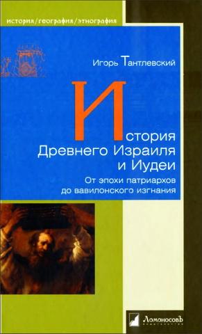 Игорь Тантлевский - История Древнего Израиля и Иудеи