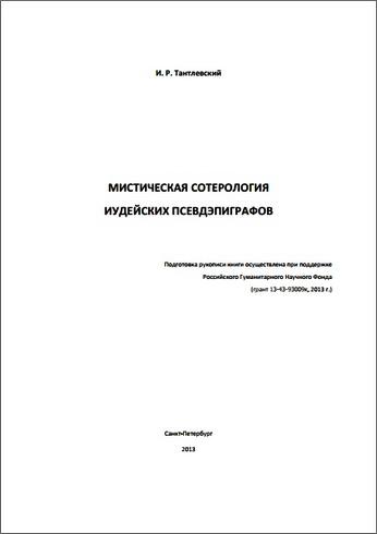 Игорь Тантлевский - Мистическая сотерология иудейских псевдэпиграфов