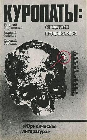 Георгий Тарнавский, Валерий Соболев, Евгений Горелик - Куропаты: следствие продолжается