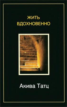 Акива Татц - Жить вдохновенно