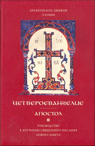 Четвероевангелие - Апостол - Руководство к изучению Священного Писания - архиепископ Аверкий - Таушев